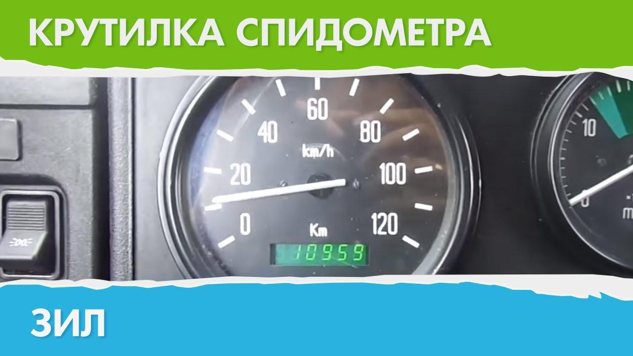 6 фев 2016. Сам же механический спидометр был немного видоизменен для показа на циферблате привычных нам километров в час, поэтому если например на уаз поставить другой спидометр, рассчитанный на 1000 оборотов/километр, то он будет показывать заниженную в 1. 6667 раз скорость.