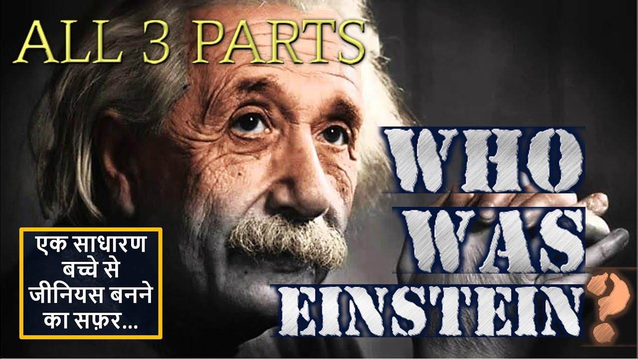 Download एक था जीनियस   Genius #Albert #Einstein Biography in Hindi   Who was Einstein   Full Story