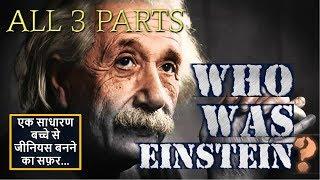 एक था जीनियस | Genius #Albert #Einstein Biography in Hindi | Who was Einstein | Full Story
