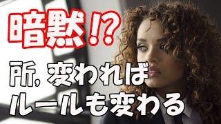 【海外の反応】黒人女性が日本に来て知ったルールにビックリ!世界中の外国人が参考になると共感w
