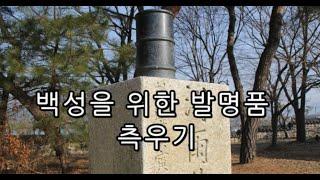 백성을 위한 발명품 측우기-태믹스[TAEMIX]의 한국…
