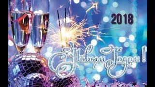 Лучшее поздравление с новым годом 2018