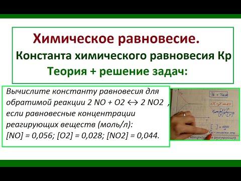 Константа равновесия решение задач химия теоремы сложения и умножения задачи решения