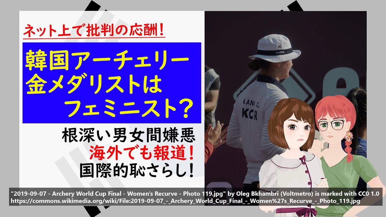 世界が韓国を非難!髪が短ければフェミニスト?韓国男性、東京五輪アーチェリー金メダリストに暴言連発!