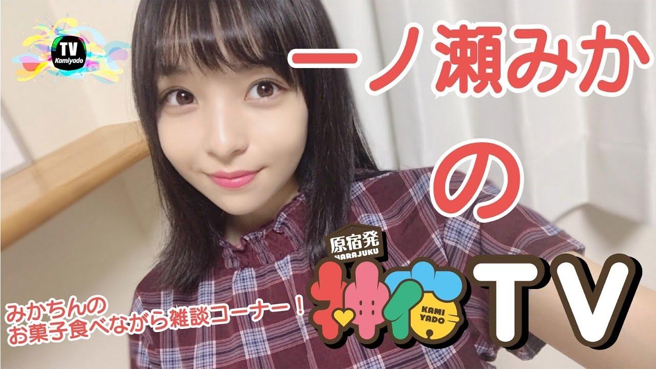 一ノ瀬みか 一ノ瀬みかの神宿TV(08/01)