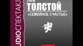 2000487 Аудиокнига. Толстой Лев Николаевич. «Семейное счастье»