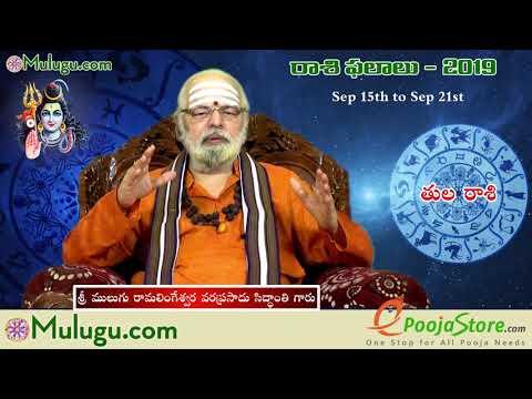 Tula Rasi (Libra Horoscope) తులా రాశి - September 15th - September 21st Vaara Phalalu 2019