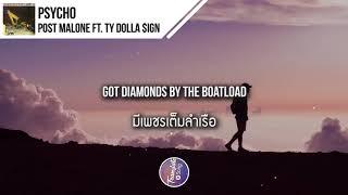 แปลเพลง Psycho - Post Malone feat. Ty Dolla $ign