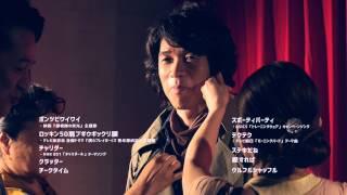 ウルフルズ『ボンツビワイワイ』SPOT(全曲Ver)2015.9.9 Release!!