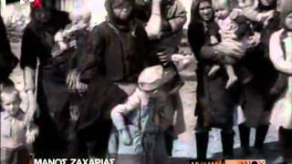 The children of the Greek civil war 2/3