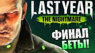 Last Year The Nightmare ►УСПЕЕМ СЫГРАТЬ ДО КОНЦА БЕТЫ?