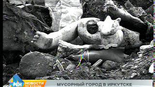 Мусорный город возник на иркутской свалке(, 2016-10-17T05:06:42.000Z)