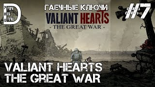 Valiant Hearts: The Great War | Гаечные ключи | #7(Valiant Hearts The Great War Gameplay PC | HD 1080p Valiant Hearts: The Great War™ / Soldats Inconnus : Mémoires de la Grande Guerre™ ..., 2014-07-17T10:49:38.000Z)