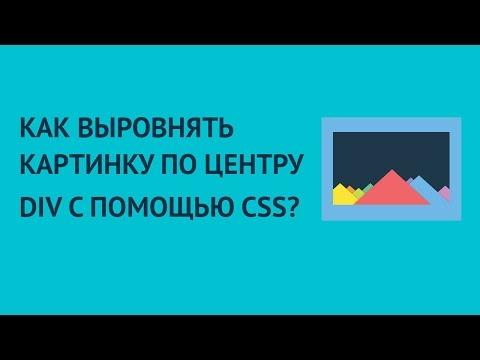 Как выровнять картинку по центру div с помощью CSS?