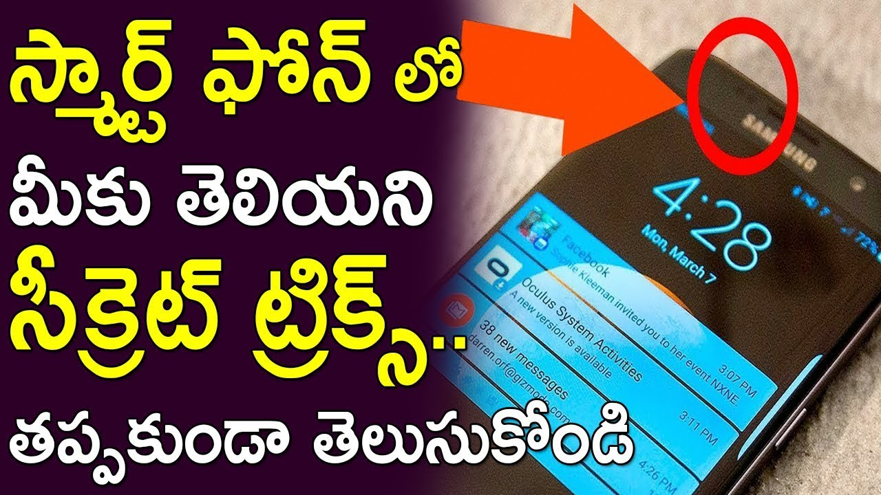 Latest Mobiles Advanced Features | Mobile Tips In Telugu | Latest Technology Updates 2019