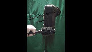 Обзор натурального брашинга с натуральной щитиной