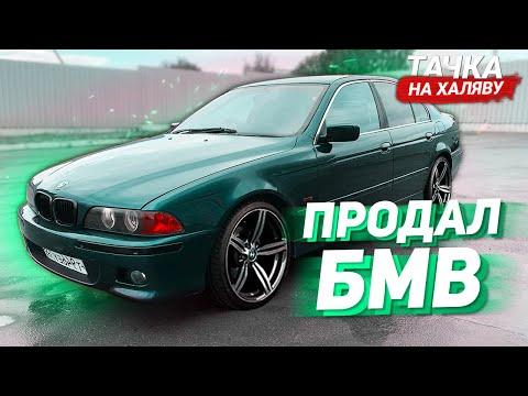ОБЛАЖАЛИСЬ С ДИСКАМИ И ПРОДАЛИ BMW