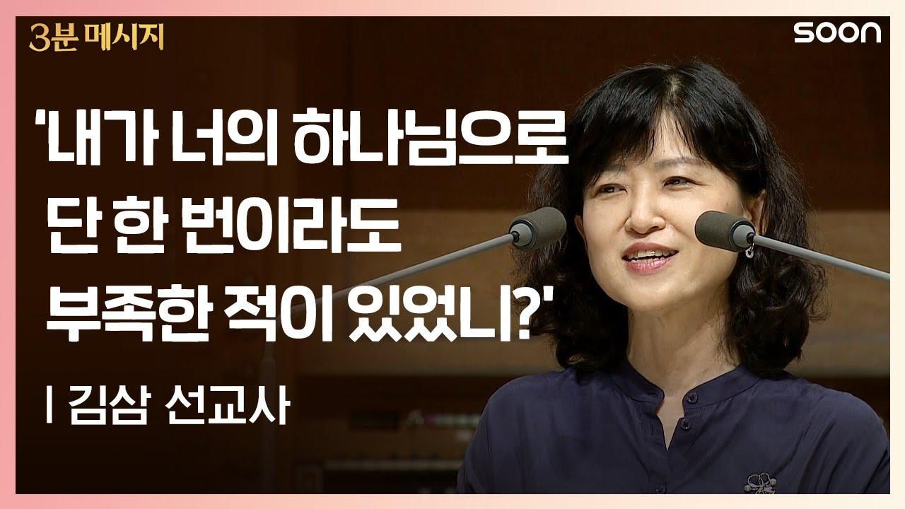 '내가 너의 하나님으로 단 한 번이라도 부족한 적이 있었니?' | 김삼 선교사 ????온전한 신뢰 | CGNTV SOON 3분 메시지