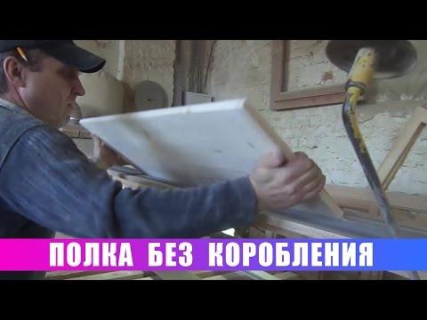 видео: Полки без коробления. Очень подробно!