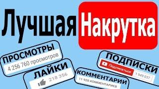 Накрутка лайков просмторов и подписчиков Youtube