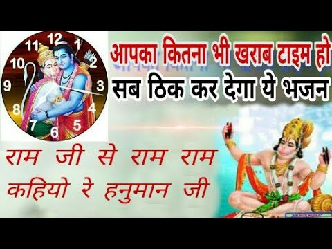 राम जी से राम राम कहियो रे हनुमानजी | खूबसूरत बालाजी भजन | आंख बंद करके सुने