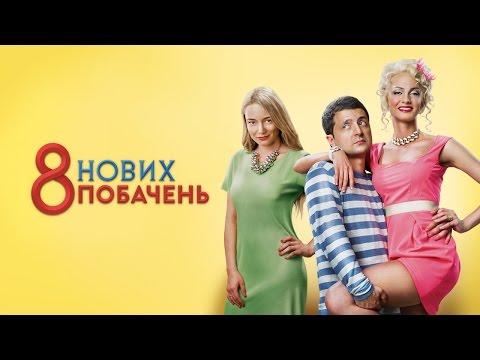 Фильм «8 новых свиданий» 2015/ Владимир Зеленский, Оксана Акиньшина и другие / HD 1080p