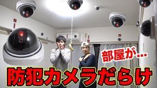 防犯カメラが大量についてる部屋で驚きの行動に出やがった!? thumbnail