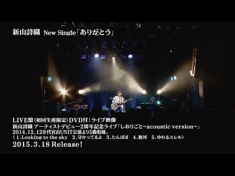 新山詩織 6th Single「ありがとう」 2015.3.18 RELEASE!! シングル「ありがとう」LIVE盤の特典DVDに収録されるライブ映像のティザーを一足先に公開。...