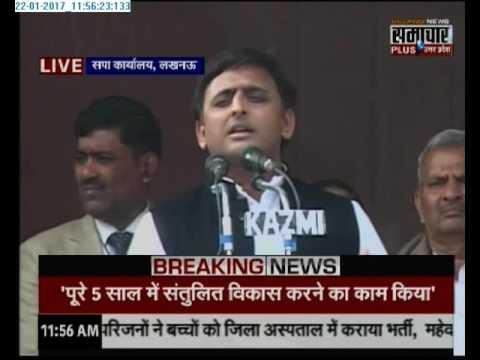 Akhilesh Yadav Live Speech from Lucknow at Manifesto Event