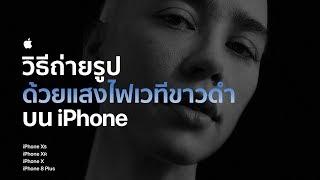 วิธีถ่ายรูปด้วยแสงไฟเวทีขาวดำบน-iphone-apple-th