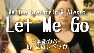Hailee Steinfeld & Alesso / Let Me Go (日本語カバー)
