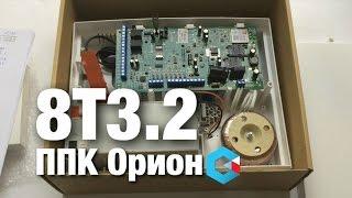 ППКО Орион 8Т3.2 купить в Киеве, купить на probezpeka.com.ua тел. 0674155335(, 2016-12-07T08:09:22.000Z)
