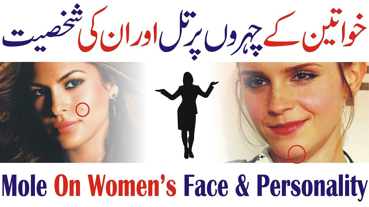 Mole on Women's Body and Their Personality In Urdu Hindi | Meaning of Moles  on Body Parts in urdu