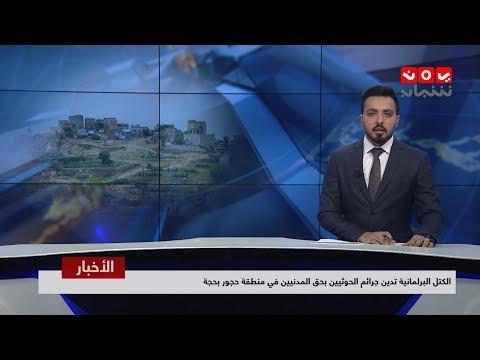 نشرة اخبار الحادية عشر مساء | 16 - 02 - 2019 | تقديم هشام الزيادي | يمن شباب