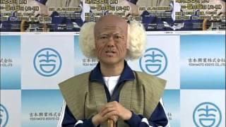 よしもと祇園花月 「茂造の決意!」 日程:2014/4/23(水)~5/6(火) ...