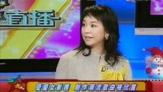 娛樂直播 - 陳秋霞 Part 2 of 2 (2006-12-22)