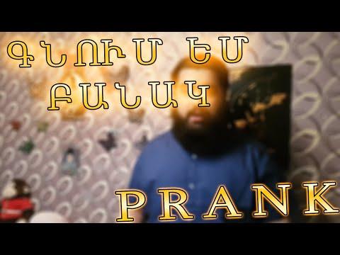 ԳՆՈՒՄ ԵՄ ԲԱՆԱԿ! / PRANK   ԸՆԿԵՐՈՒՀՈՒՍ REAKCIAN