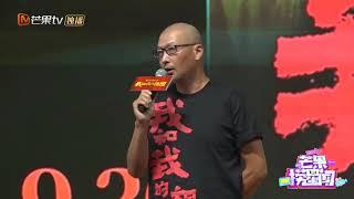 《我和我的祖国》上海首映获赞 管虎文牧野分享幕后花絮《芒果捞星闻》Mango Star News【芒果TV精选频道】