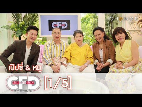 Club Friday Show - เป๊ปซี่ & หมู วันที่ 18 พฤษภาคม 2562 [1/5] | CHANGE2561