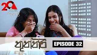 Thuththiri Sirasa TV 25th July 2018 Ep 32 [HD] Thumbnail