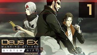 НАСТОЯЩИЙ DEUS EX! ● Deus Ex Mankind Divided: System Rift #1