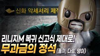 [킹아더] 리니지M 신화도전 갑니다! 과연?