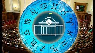 Особливості характеру знаків зодіаку: Політичний гороскоп