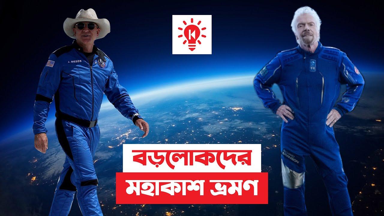 ধনীদের মহাকাশ ভ্রমণ | কি কেন কিভাবে | Billionaires Space Travel | Ki Keno Kivabe