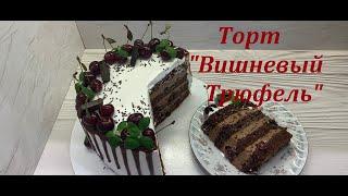 НЕЖНЫЙ Торт ВИШНЁВЫЙ ТРЮФЕЛЬ Красивый торт