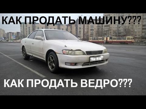 Продажа машины. Как выгодно продать машину? Реальный опыт.