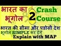 भारत का भूगोल    Indian geography    Indian boundaries for ssc    crash course part-2