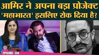 Aamir Khan का dream project Mahabharat क्यों रुका?   Sushant Singh Rajput   Akshay Kumar Cinema Show