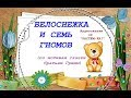 АудиоСказки для детей Quot БЕЛОСНЕЖКА И СЕМЬ ГНОМОВ Quot mp3
