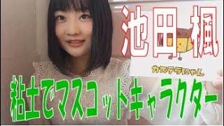 SKE48の「レッツ STAY HOME」 / 池田楓 粘土でマスコットキャラクター作りに挑戦!(テレビ愛知・SKE48共同企画)
